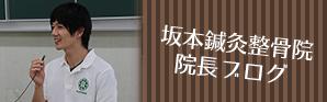 坂本鍼灸整骨院ブログ